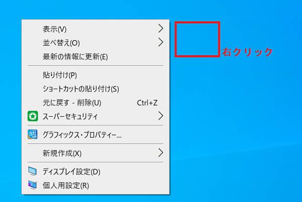 デスクトップの右クリックメニューが表示された状態