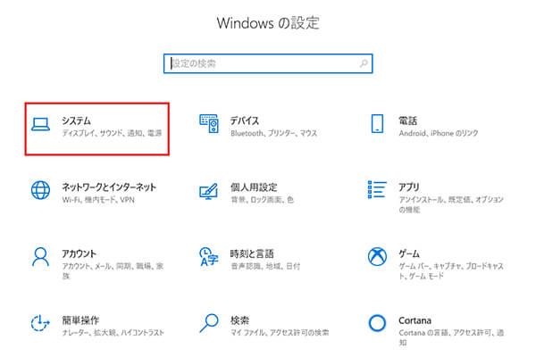 Windows 10の設定からシステムをクリック