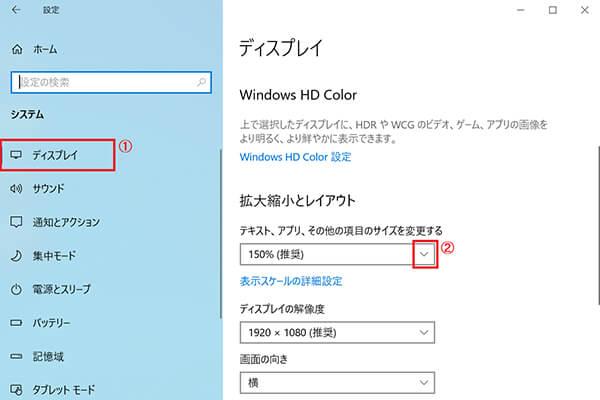 Windows 10のシステムでディスプレイを表示