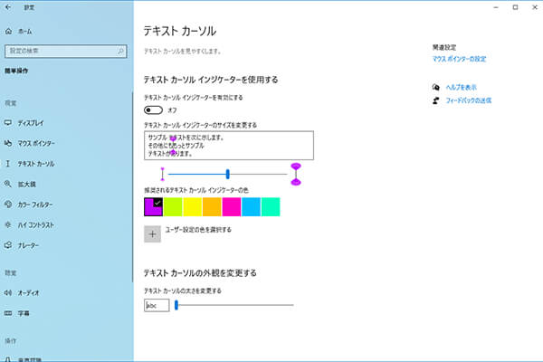 Windows 10 May 2020 Update:カーソルの設定機能追加