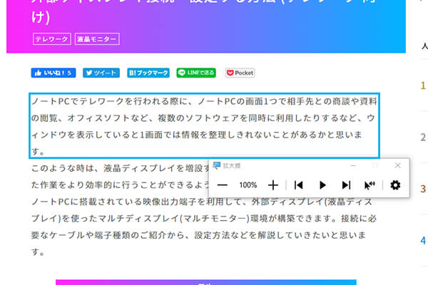 Windows 10 May 2020 Update:拡大鏡に読み上げ機能追加