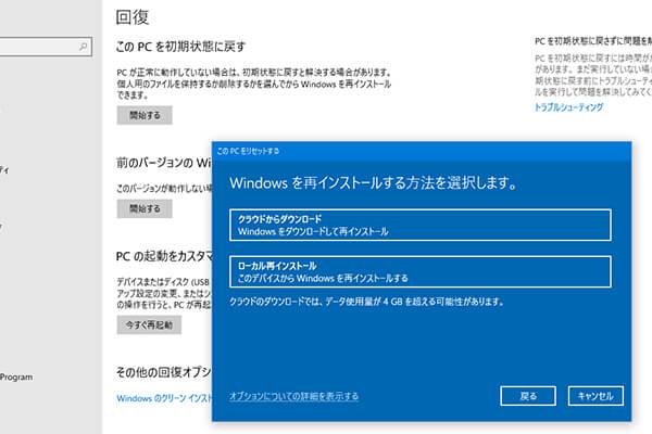 Windows 10 May 2020 Update:クラウドからOSを再インストール可能に