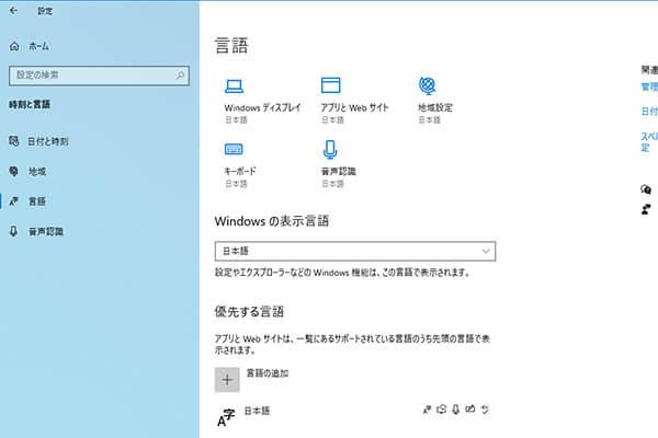 Windows 10 May 2020 Update:Microsoft IMEの更新