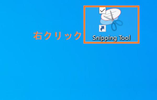 デスクトップ上にあるアイコンを右クリック