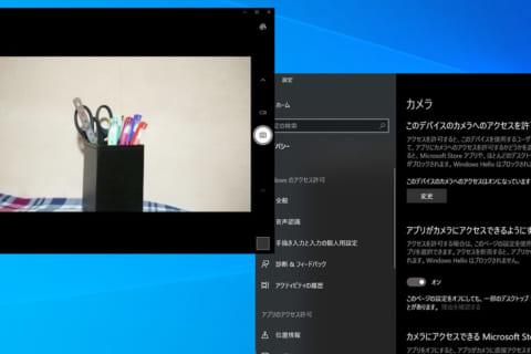 Windows 10のパソコンでWebカメラが動作しない、認識されない場合の設定・対処方法