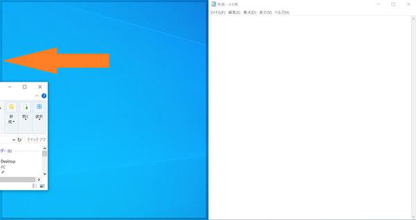 Windows 10のスナップ機能で2分割を設定-3