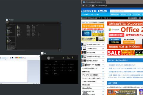 Windows 10で複数のウィンドウを並べる方法