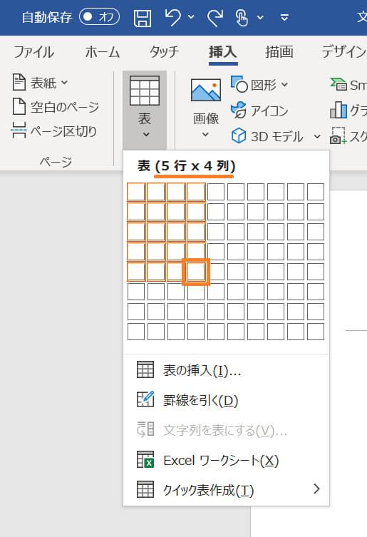 作成したい表のサイズを選択