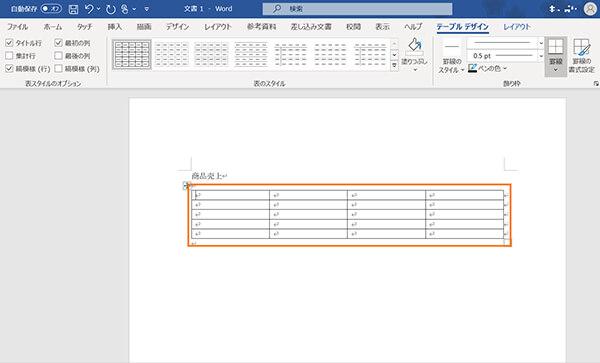 列数と行数の設定通りの表が作成された様子