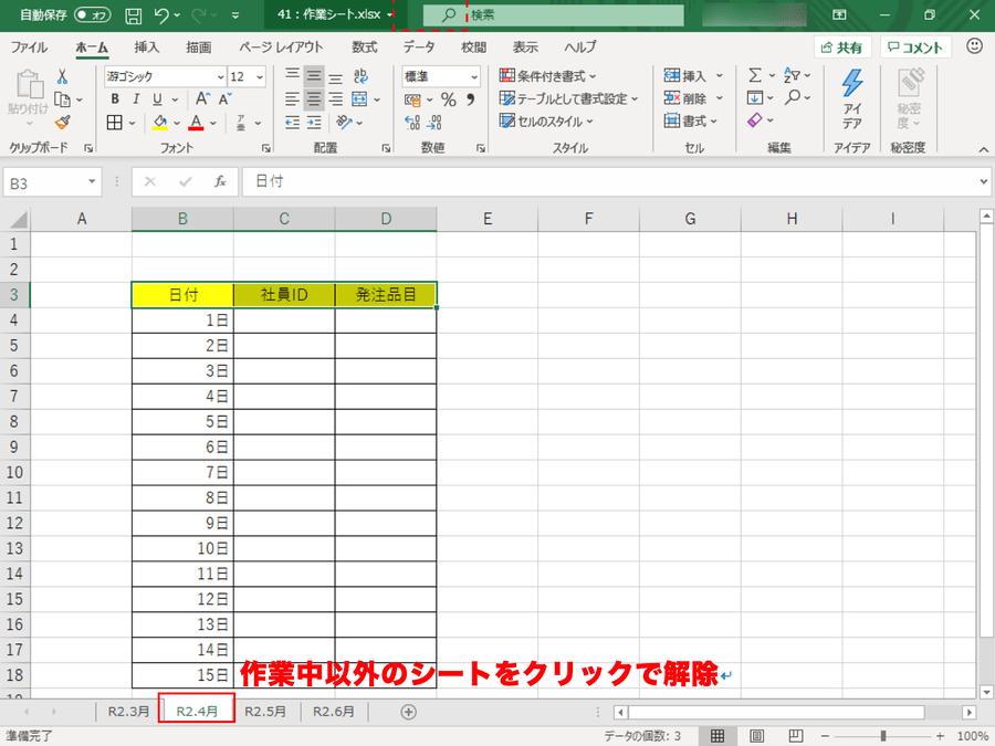 Excel 作業 グループ 解除