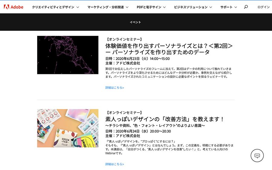CC道場以外にも多数のオンラインセミナー(https://www.adobe.com/jp/events.html)を配信中。各ツールのラーニングコンテンツも豊富に提供されています