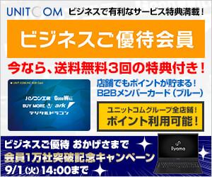 https://www.pc-koubou.jp/magazine/wp-content/uploads/2020/07/business_side_240.jpg