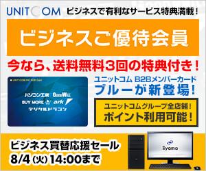 https://www.pc-koubou.jp/magazine/wp-content/uploads/2020/07/business_side_240_09.jpg