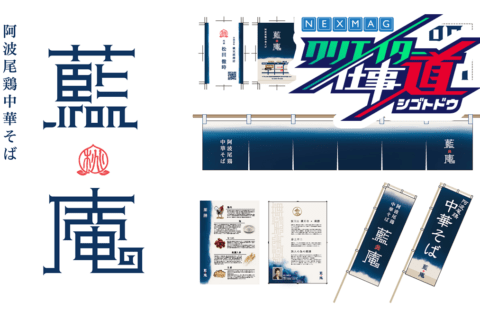 グラフィックデザイナー:東京と徳島を行き来し、幅広いグラフィックデザインを手がけるのイメージ画像