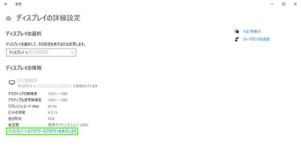 「ディスプレイの詳細設定」画面