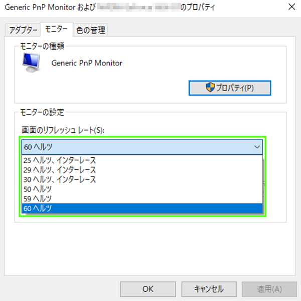 「モニター設定」変更画面