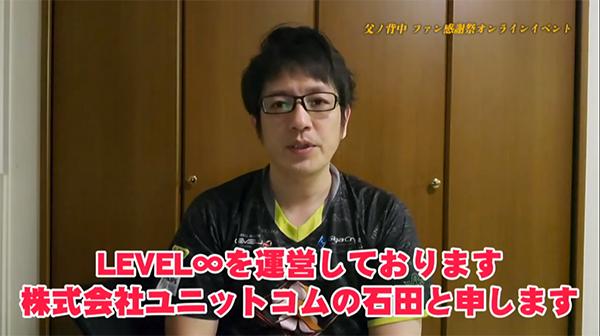 株式会社ユニットコム 石田 雅人氏のビデオメッセージ