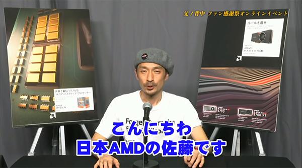 日本AMD株式会社 佐藤 美明氏のビデオメッセージ