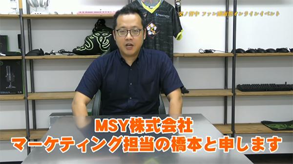 MSY株式会社 橋本 篤氏のビデオメッセージ