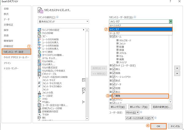 リボンのユーザー設定の画面