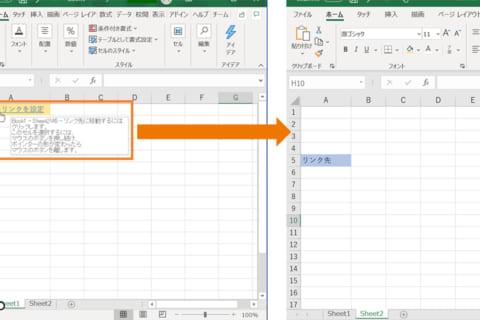 Excelでハイパーリンクを設定する方法のイメージ画像