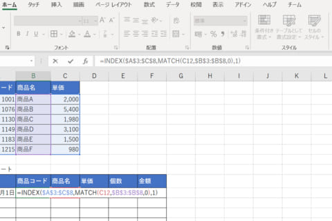 Excel INDEX関数とMATCH関数を組み合わせてデータを抽出する方法