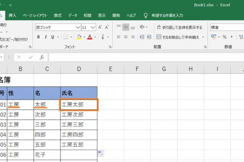 Excelで文字列を結合する方法のイメージ画像