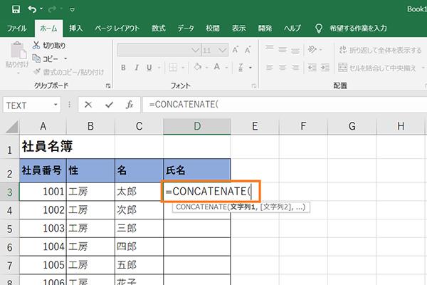 「=CONCATENATE(」を入力する