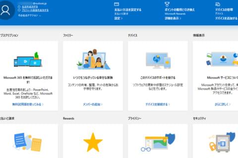 Microsoftアカウントを作成する手順のイメージ画像
