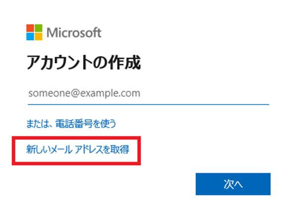 アカウント作成 新しいメールアドレス取得選択