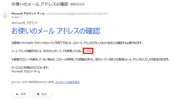 セキュリティコード 受信メール