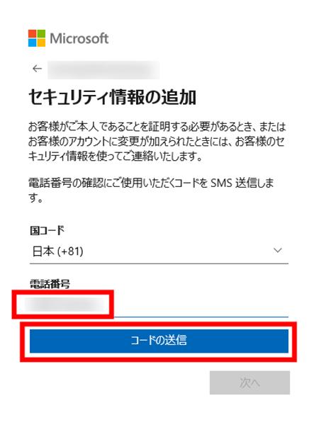 セキュリティ情報の追加 電話番号入力画面