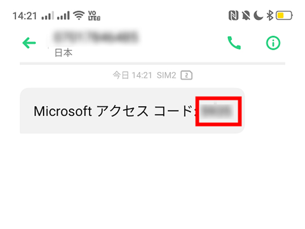 セキュリティ情報の追加 スマートフォン側 SMS受信画面