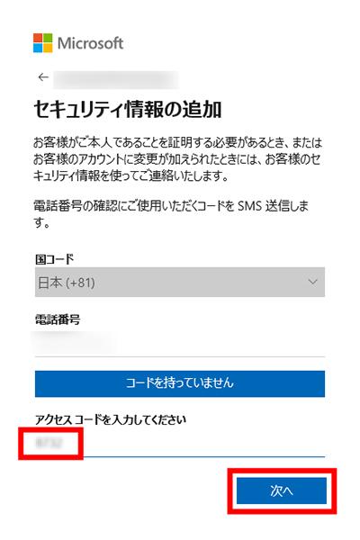 セキュリティ情報の追加 アクセスコード入力画面
