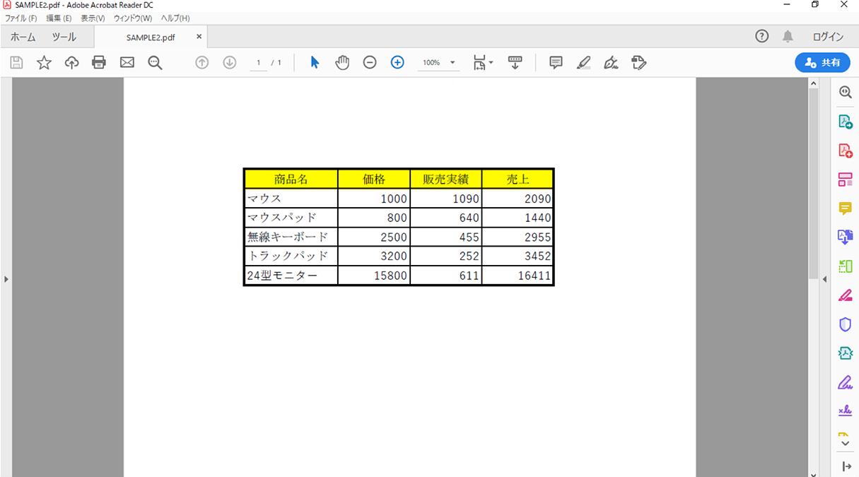 コピー 付け pdf 貼り W10にしたらファイルの移動コピー貼り付けができない