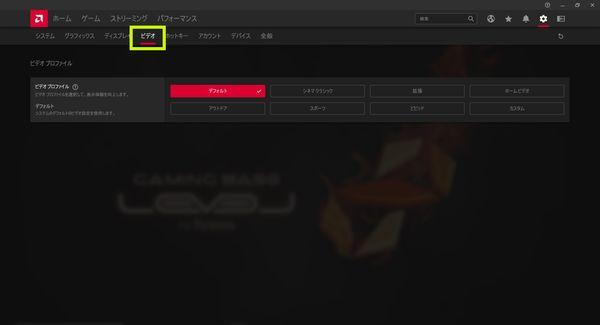 ビデオの設定画面