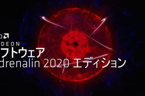 Radeon Software Adrenalin 2020 Editionのゲームプレイを快適にする各種機能を紹介のイメージ画像