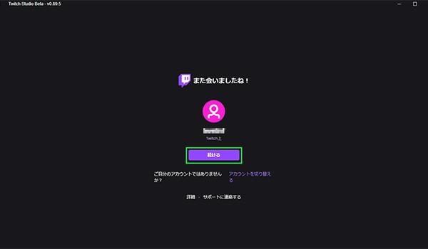 Twitchアカウント選択画面