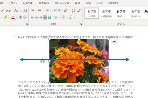 Wordで画像や図を自由に移動させる方法のイメージ画像