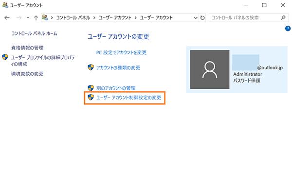 ユーザーアカウントの変更画面