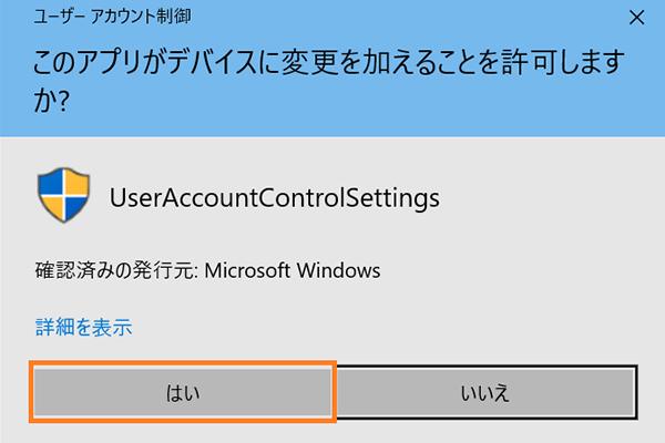 ユーザーアカウント制御が表示されているところ