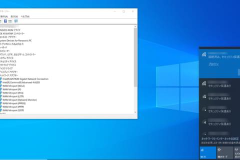 Windows 10でインターネット接続なしと表示される場合の設定・対処方法のイメージ画像
