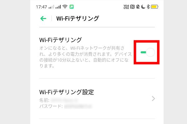 スマートフォン側 Wi-Fiテザリング設定画面