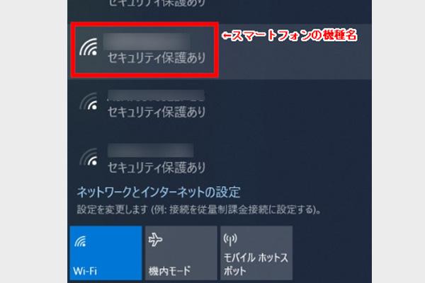 タスクメニュー Wi-Fi接続設定先 選択画面