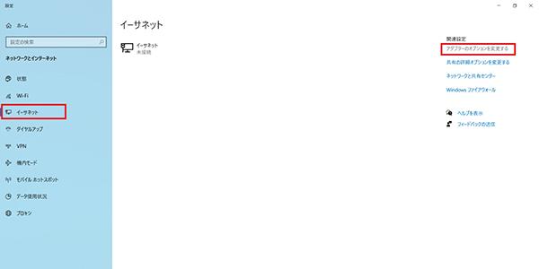 ネットワークとインターネット イーサネット 設定画面