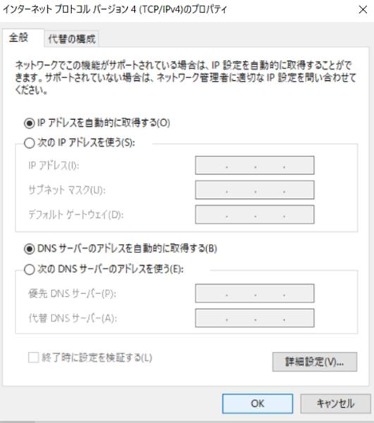 ネットワークとインターネット インターネットプロトコル確認画面