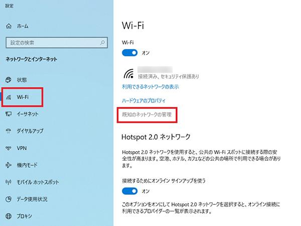 ネットワークとインターネット Wi-Fi 設定メニュー