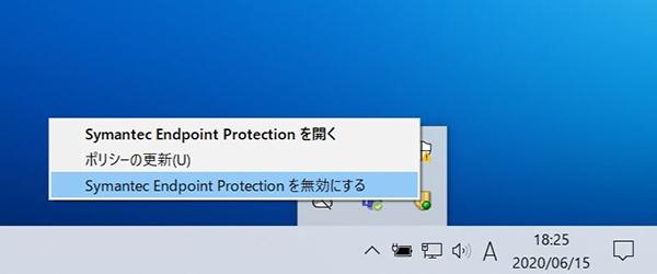 タスクトレイ セキュリティソフト 無効化例