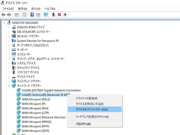 デバイスマネージャー ネットワークアダプター 右クリック表示