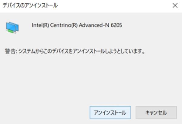 ネットワークアダプター アンインストール実行確認画面
